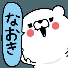 ★なおき★男の名前スタンプ