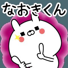 ☆なおきくん☆に送る名前なまえスタンプ