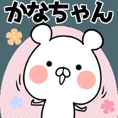 かな/カナちゃん専用のなまえ名前スタンプ