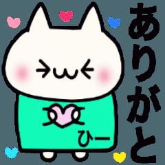 ひーちゃん専用スタンプ