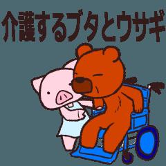 介護士のブタとウサギ