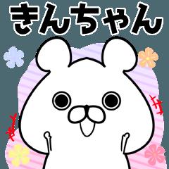 きん/キンちゃん専用のなまえ名前スタンプ