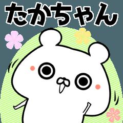 タカ/たかちゃん専用のなまえ名前スタンプ