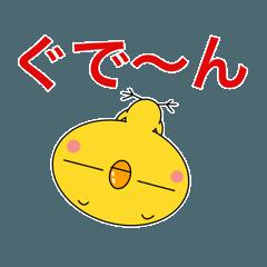 ピヨ太郎の使えるデカ文字スタンプ