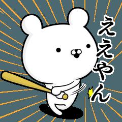 野球好きの為のスタンプ☆関西弁編