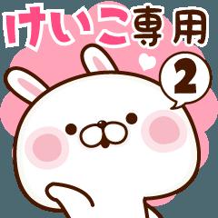 けいこ専用♥名前スタンプ♥2