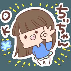 ♥ちーちゃんスタンプ♥