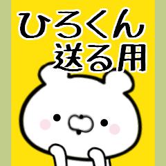 ひろくんに送る限定スタンプ(日常)★★★