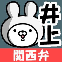 【井上】の関西弁の名前スタンプ