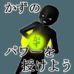 【かず・カズ】用の名前スタンプ【1】