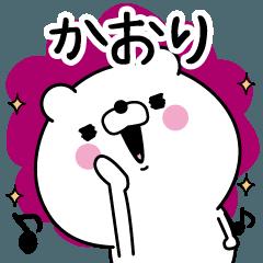 ☆かおり☆が使う名前あだ名スタンプ