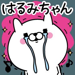☆はるみちゃん☆が使う名前あだ名スタンプ
