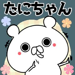 たに/タニ/谷ちゃん専用なまえ名前スタンプ