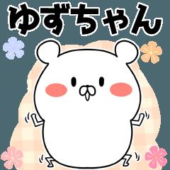 ゆず/ユズ/柚ちゃん専用なまえ名前スタンプ