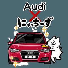Audi×にゃっちーず~車のある生活~