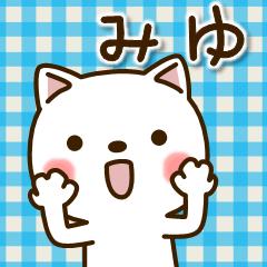 ☆みゆ☆さんのお名前スタンプ