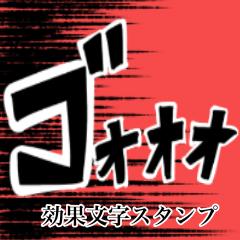デザイン効果文字スタンプじゃ~ Part2