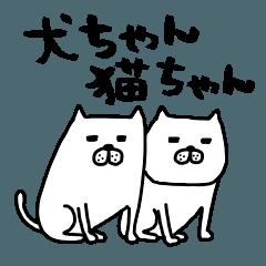犬ちゃん猫ちゃん