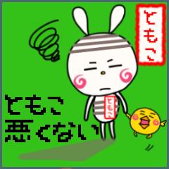 ともこ専用スタンプ~うさぎ編~