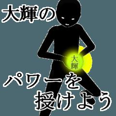 大輝・だいきさん専用の名前スタンプ【1】