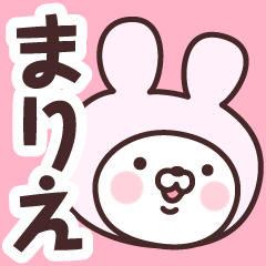 【まりえ】の名前うさぎ