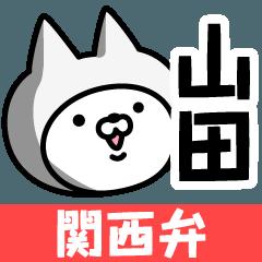 【山田】の関西弁の名前スタンプ