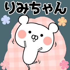 りみ/リミちゃん専用のなまえ名前スタンプ