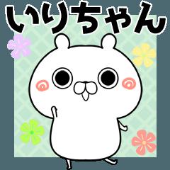 入/いり/イリちゃん専用なまえ名前スタンプ