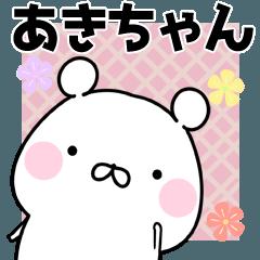 あき/アキちゃん専用のなまえ名前スタンプ