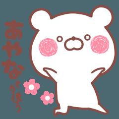 [LINEスタンプ] ◆あやな◆が使う名前スタンプ (1)