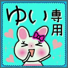 ちょ~便利![ゆい]のスタンプ!