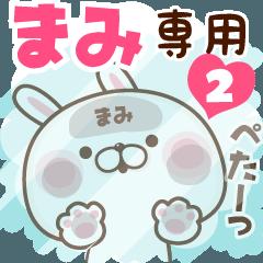 まみ専用♥名前スタンプ♥2