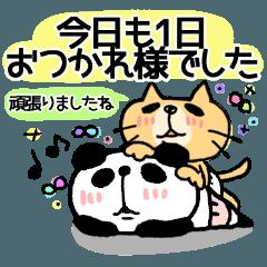 [LINEスタンプ] 【敬語DAYO!!】ぶさかわにゃんこ&ぱんだ① (1)