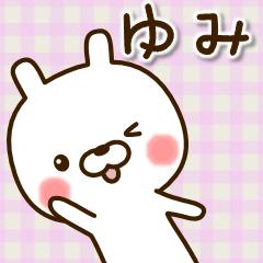 ☆ゆみ☆さんのお名前スタンプ