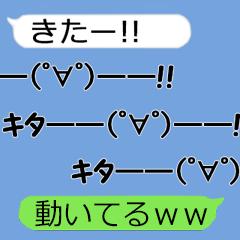動く⁉ 楽しく使える顔文字 2 (吹き出し付)