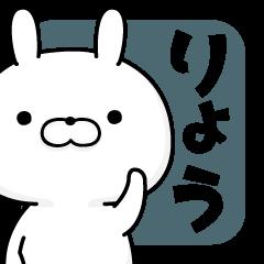 ■■りょう専用■■名前スタンプ【1】