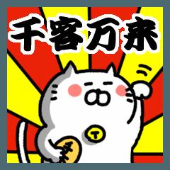 招きニャコ(岡山弁)