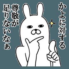 かよちゃんが使う面白名前スタンプ(かよこ)