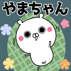 山/やま/ヤマちゃん専用なまえ名前スタンプ