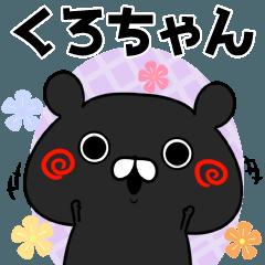 黒/くろ/クロちゃん専用なまえ名前スタンプ