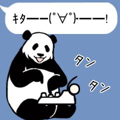 動く!やる気のないパンダ(吹き出し)