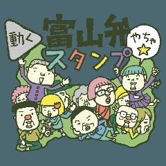 動く富山弁スタンプやちゃ☆