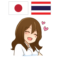 ラブラブアイちゃん日本語タイ語