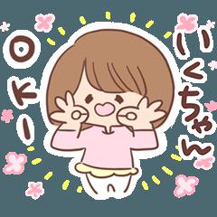 ♥いくちゃんスタンプ♥