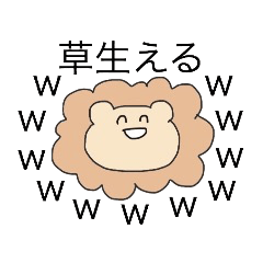 [LINEスタンプ] 何でも伝えてくれるライオン