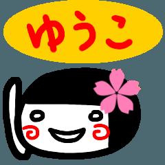 名前スタンプ【ゆうこ】が使う白目スタンプ