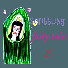 落書き童話2