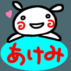 名前スタンプ【あけみ】ウサギスタンプ
