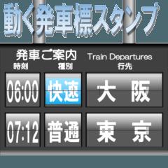 駅の案内表示装置・発車標(パタパタ版)