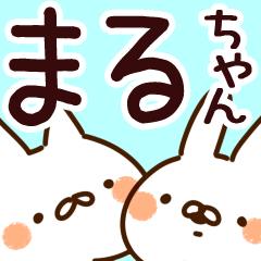 【まるちゃん】専用